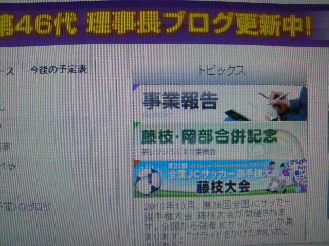 藤枝JCホームページ