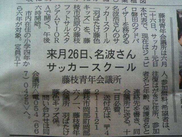 告知!『藤色キッズ』募集(<br />  新聞)