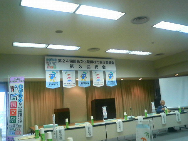 国民文化祭藤枝市実行委員会総会