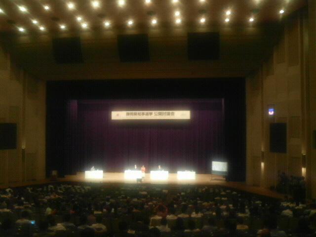 静岡県知事選挙公開討論会