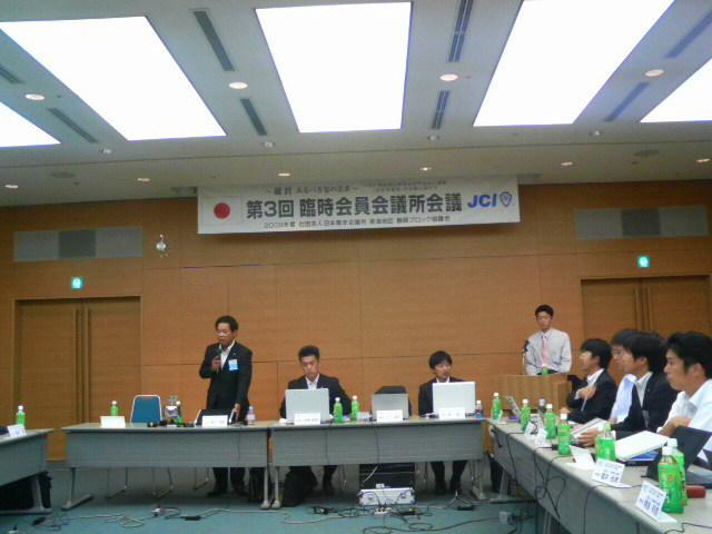 第3回臨時会員会議所会議