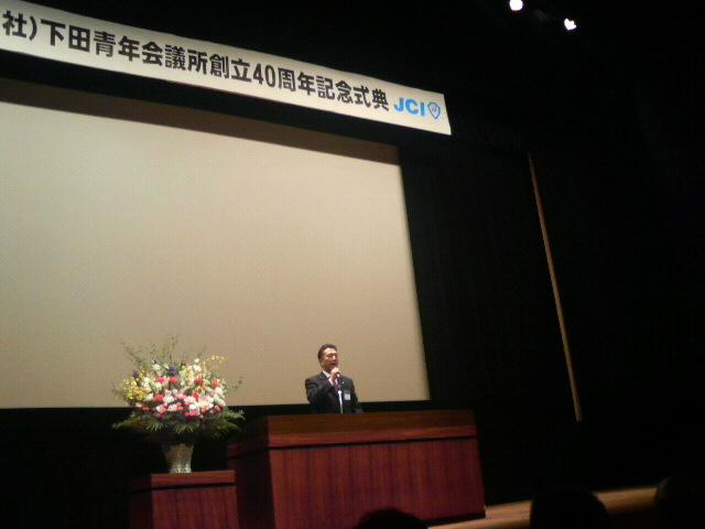 下田JC40周年記念式典