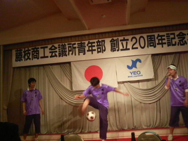 藤枝商工会議所青年部20<br />  周年記念